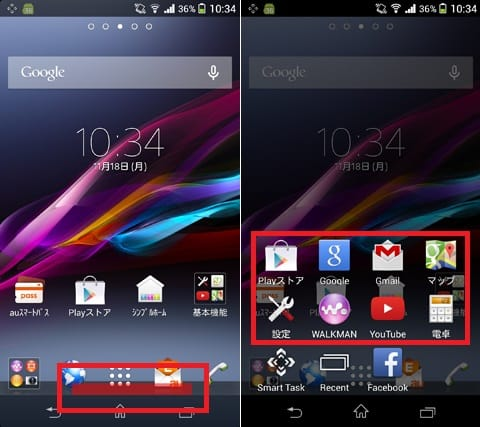 『Smart Task Launcher (BETA)』を使って、画面左右や下部に設置したバーをスワイプ(左)すると、よく使うアプリ等が表示される(右)