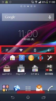 『Edge: Quick Actions』はトグルボタンも設置されている