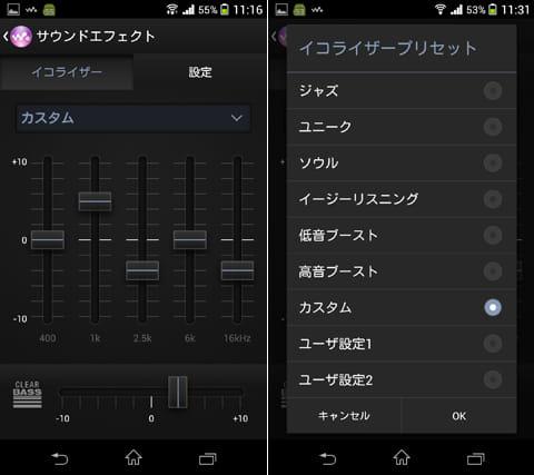 「イコライザー」で自由に音質調整が可能(左)あらかじめ設定された音質もある(右)