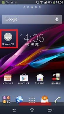 『Screen Off』は、ワンタップで画面をスリープ状態にできるウィジェット