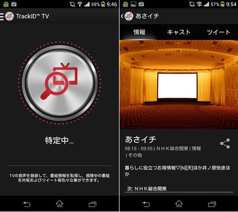 『TrackID™ TV』を起動して中央のボタンをタップ(左)番組情報が表示。SNSで共有できる(右)