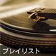 【Xperia Z1の使い方レビュー】WALKMANアプリの魅力はこだわりの音質とプレイリストにあり!!