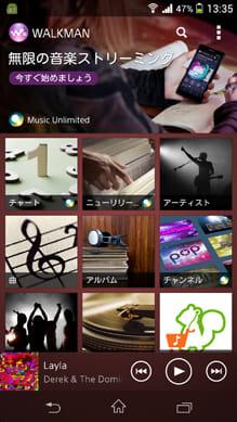 WALKMANアプリの魅力は音質とプレイリストにあり!