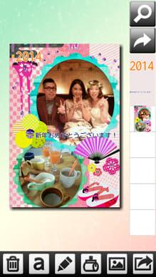 筆まめ年賀2014 ~年賀状文面作成アプリ:『ミルフォトブック』で作成した画像を使う合わせ技もあり