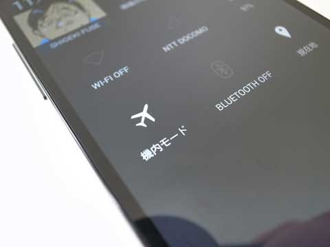 通信時にバッテリーを利用してしまうのを防ぐため、機内モードで検証