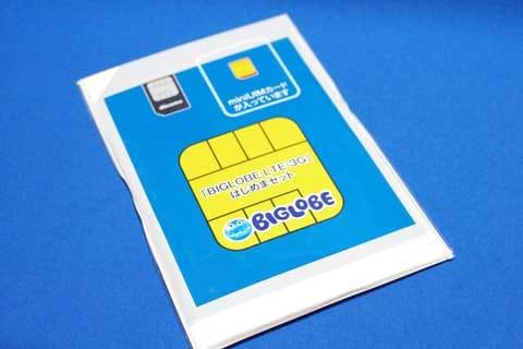 2013年12月より発売したBIGLOBE SIMは毎月980円で1GBまで高速通信可能!