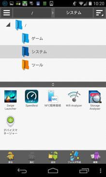 【フォルダ階層管理できるランチャ】アプリボックス