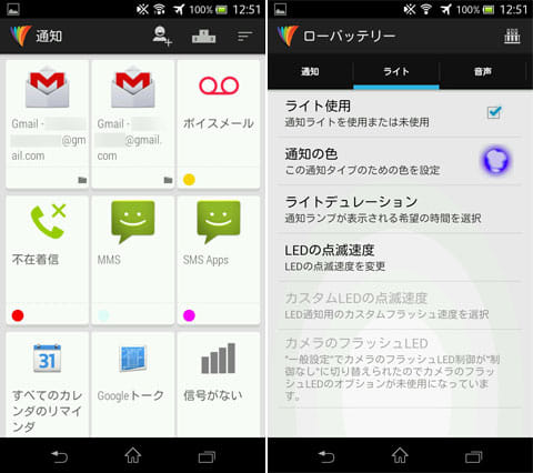 LEDと通知制御:通知できるアプリの一覧(左)通知の設定詳細(右)