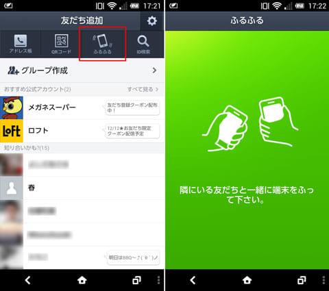 「友だち追加」画面の上部にある「ふるふる」をタップ(左)端末をシェイクして情報交換(右)