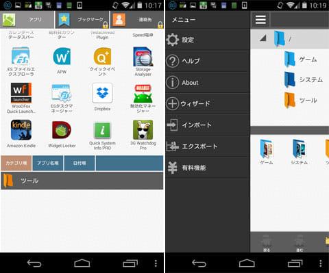 【フォルダ階層管理できるランチャ】アプリボックス:アプリの追加画面(左)メニュー一覧(右)
