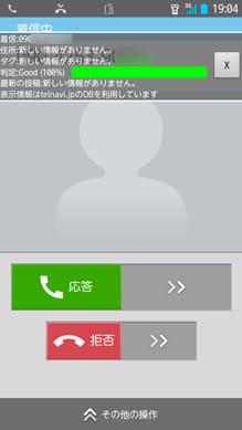 電話帳ナビ-電話帳に登録されてない相手からの着信でも情報表示:情報が瞬時に表示される