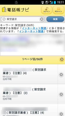電話帳ナビ-電話帳に登録されてない相手からの着信でも情報表示:「架空請求」で検索すると、情報がズラリ
