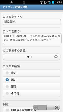 電話帳ナビ-電話帳に登録されてない相手からの着信でも情報表示:通話後にクチコミを投稿し、他のユーザと共有できる