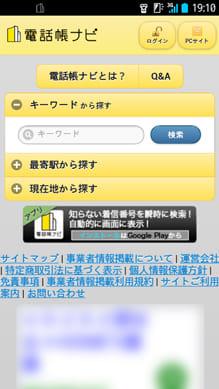 電話帳ナビ-電話帳に登録されてない相手からの着信でも情報表示:TOP画面からWebサイトに移動可能