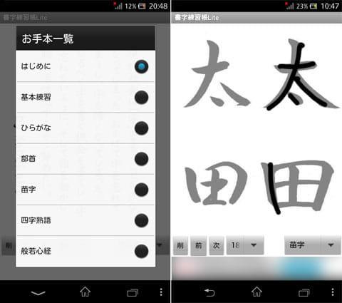 書字練習帳Lite:お手本は6種類から選べる(左)「苗字」の練習画面(右)