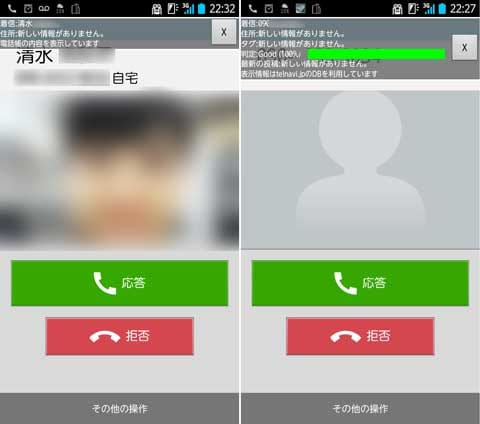 電話帳ナビ-電話帳に登録されてない相手からの着信でも情報表示:電話帳に登録してある番号からの着信画面(左)登録していない番号からの着信画面(右)