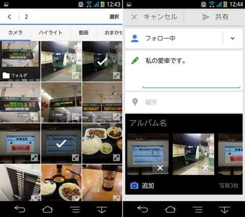 自動バックアップした写真で『Google+』に投稿するには、別途操作が必要