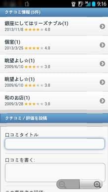 電話帳ナビ-電話帳に登録されてない相手からの着信でも情報表示:クチコミ投稿画面