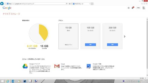 Gmailや『Google ドライブ』と合わせて15GB以上のストレージを使う場合は有償で容量追加となる