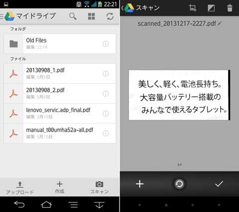 Android版の『Google ドライブ』。カメラを使って撮影したものをPDF化して直接アップロードできる