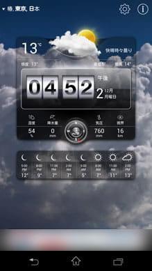 無料のウィジェットを搭載した気象ライブ