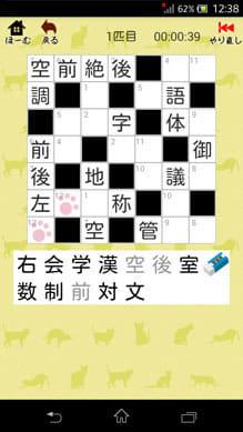 空いてる時間に漢字パズルで頭 ... : 漢字クロスワードパズル : パズル