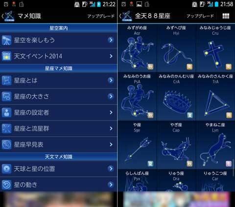 88星座図鑑:星座や天文に関するあらゆる情報を集約