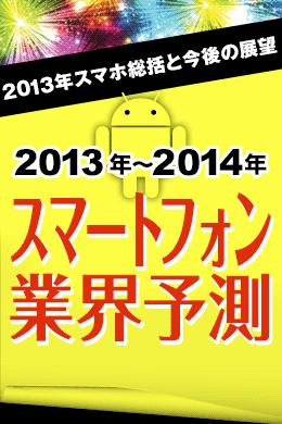 2014年、Androidは新たなフェーズに突入~2013スマホ総括と今後の展望~