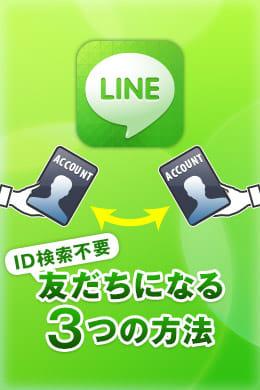 【ID検索不要】LINEでサクッと友だちになる3つの方法