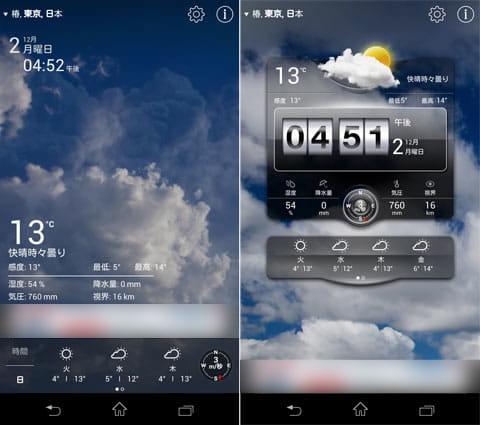 無料のウィジェットを搭載した気象ライブ:クールなデザインの「テキストのみ」(左)アイコン表示の分かりやすい「ダッシュボード」(右)