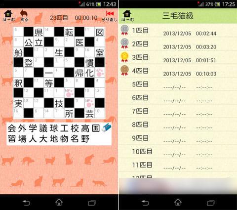 漢字ナンクロ ~かわいい猫の無料ナンバークロスワードパズル~:難しい「獅子級」のゲーム画面(左)早くクリアできれば金メダルをもらえる(右)