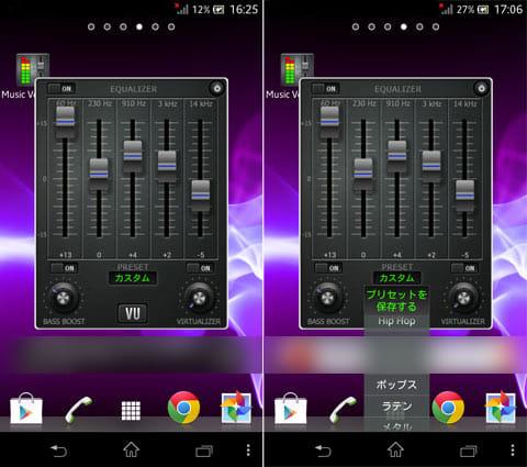 ミュージック音量、EQ:EQ(イコライザ)画面(左)あらかじめ登録されているジャンルからも選べる