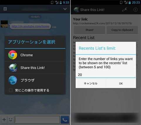 Share this Link:リンク先を開く時に本アプリを選択(左)保存件数は5~100件まで決められる(右)