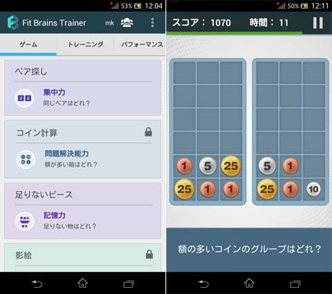 Fit Brains Trainer:「ゲーム」では3種類のゲームをプレイできる(左)問題解決能力を鍛えられる「コイン計算」(右)