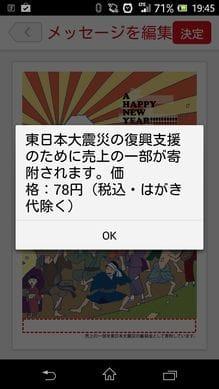 スマホで年賀状 - Yahoo! JAPAN年賀状専用アプリ:チャリティーデザインは売上げの一部が寄付になる