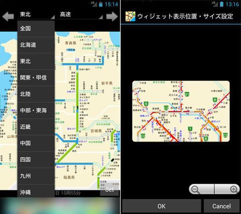 渋滞情報ウィジェット:都道府県は11地域に分けられている(左)ウィジェットのサイズに合わせて表示範囲を調整(右)