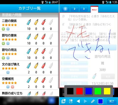 SPI言語Free 【Study Pro】:カテゴリから弱点を克服できる(左)問題にはメモも可能(右)