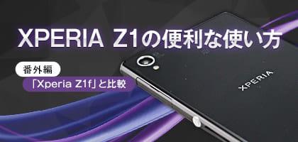 【Xperia Z1の使い方レビュー】どちらが使いやすい?「Xperia Z1 f」と大きさを比べてみた!