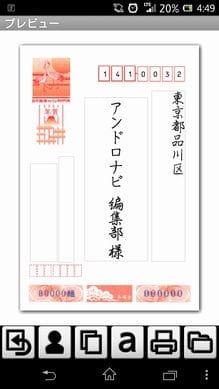 筆まめアドレス帳:連絡先情報から宛名書きを印刷