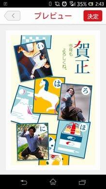 スマホで年賀状 - Yahoo! JAPAN年賀状専用アプリ