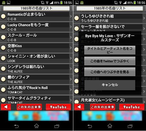 歴代ヒットリスト -あの年の名曲-:指定した年のヒットソングを一覧表示(左)曲名をタップすると『Twitter』に共有等ができる(右)