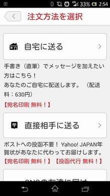 スマホで年賀状 - Yahoo! JAPAN年賀状専用アプリ:住所を知らないSNSの友達にも投函できる