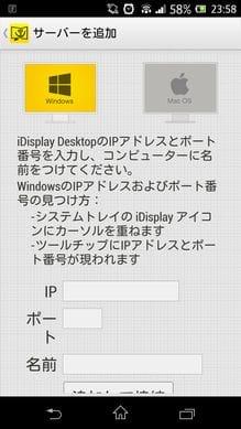 iDisplay:IPアドレスはPC側のソフトからカンタンに確認できる