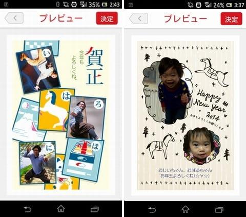 スマホで年賀状:スマホの写真を使って、簡単に写真付き年賀状がを作成