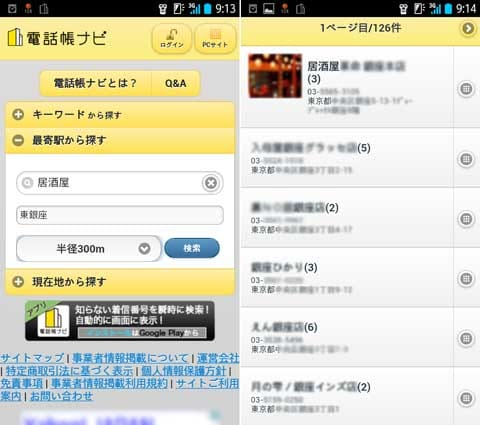 電話帳ナビ-電話帳に登録されてない相手からの着信でも情報表示:最寄駅や現在地から検索(左)検索結果。そのまま電話もかけられる(右)