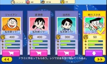 ドラえもん なんでも修理大作戦:ゲーム内で鈴を入手してキャラを追加。