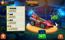 Angry Birds Go!:ポイント5