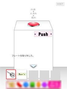 絶対に押してはいけないボタン 脱出ゲーム:ポイント4