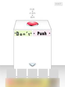 絶対に押してはいけないボタン 脱出ゲーム