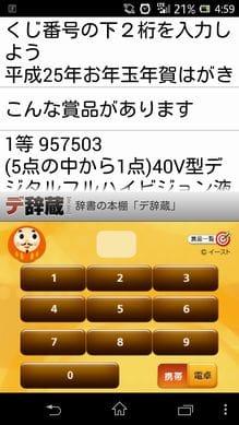 大当たり★お年玉年賀状チェッカー:年に一度だけ活躍する優秀なアプリ